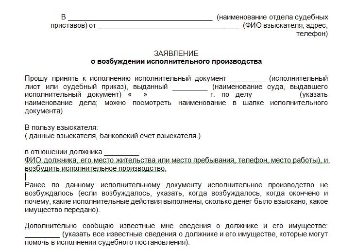 Запрос приставов о вкладах и счетах должника в банках жалоба на пристава о наложении ареста на счет